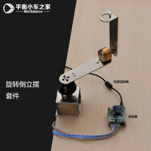 Rotary inverted pendulum [set] first order inverted pendulum PID electronic design circuit power supply(China)