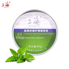 SHANG HAI Refreshing soothing mint cream Mentholated Salve Repair damaged skin Effective For Headache,Burning And Mosquito Bites(China)