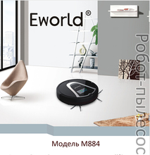 (Free to  Russia )Eworld Cleaning Robot  M884 2016 NEW  Vacuum Cleaner Design 4 Colors Robot Cleaner with Very Low Noise Level
