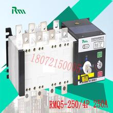 Factory direct Shanghai people isolated dual power automatic transfer switch 250A RMQ5-250/4P