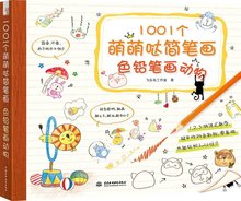 Adult pencil book simple line-drawing by Feile Bird Studios-1001 cute stick figure painting: draw animals with colored pencils(China)