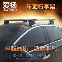 roof top rack for car Aiyang general car automobile roof luggage rack bicycle frame bar rack travel business car modification(China)
