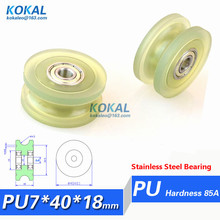 [PU0740-18S]stainless steel bearing 607ZZ TPU PU U groove sliding door machine pulley wheel guide roller pulley 4018mm(China)