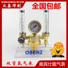 Double tube argon regulator double tube flow meter gauge pressure gauge vacuum argon obenz type solar term