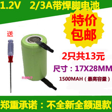 2 package post 1.2V 2/3A Ni MH rechargeable battery NI-MH 1500MAH solder sheet can be welded Li-ion Cell