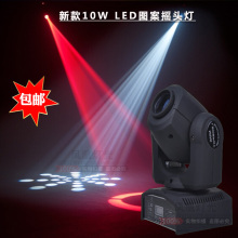 movinghead LED10W stage light design moving head light mobil head lighting mini bar KTV shook his head lamp light gobo