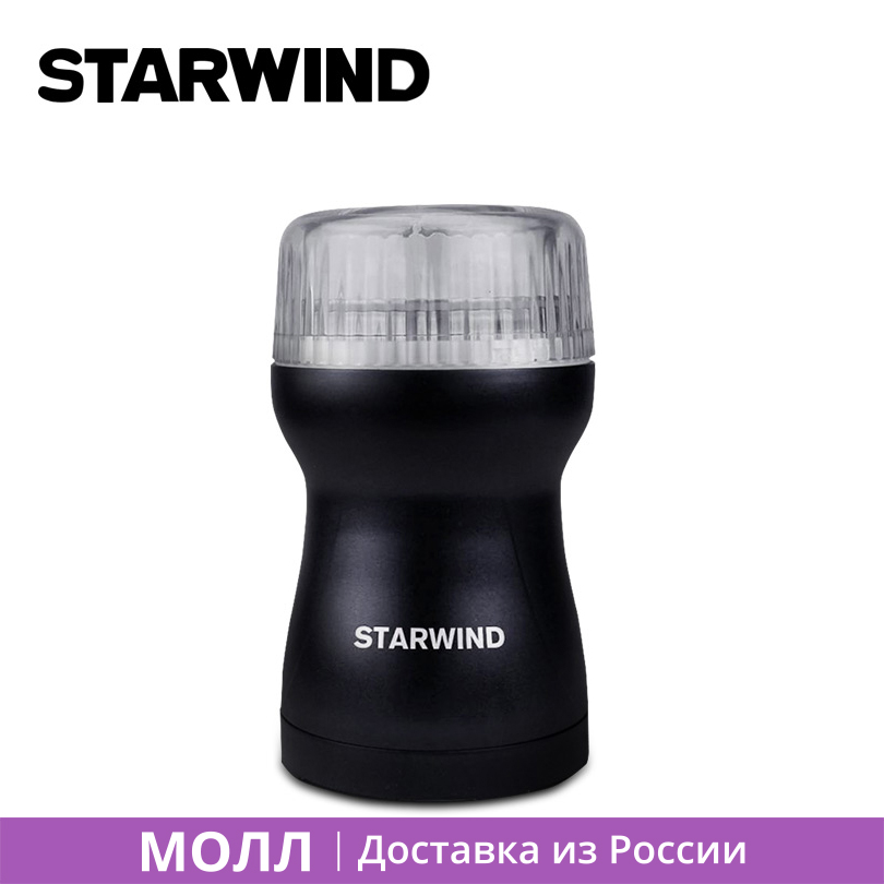 Starwind SGP4421 Coffee Grinder 200W Household Coffee Machine Coffee Milk DIY Blade Coffee Grinder Ship from Russia