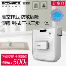 Ecovacs 6 series of window cleaning robot white household electric window window treasure box window share B3 level