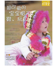 Weaving knit skils book of Super cute baby hats, shoes, toys  Chinese Wool woven book