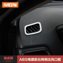air conditioning vent sequins interior conversion reception outlet vent decorative circle frame stickers for FORD ESCORT