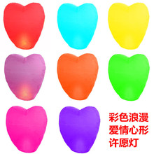 200 pc 7Colors Love Heart Sky Lantern Flying Wishing Lamp Hot Air Balloon Kongming Lantern Party Favors For Birthday Party(China)