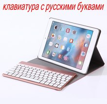 For New iPad 9.7 2017 Removable 7 Colors LED Backlight Bluetooth Russian/Hebrew/Spanish Keyboard+PU Leather Case Stand Cover(China)