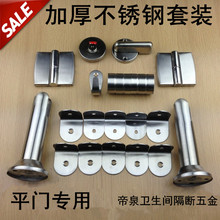 Thickened stainless steel public toilet partition fittings panel toilet hardware connector YJ-012 suit