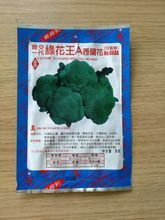 F1 Hybrid Broccoli NO 668A,  5g/bag HK CHOI HING LEE  Green Flower King Broccoli Seeds Vegetables
