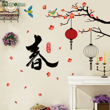 Chunyi Wall Stickers New Year Layout Bedroom Living Room Sofa Background Decorative Painting Waterproof Pvc Stickers(China)