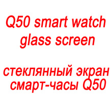 Q50 Children Smart Watch Phone Glass G36 Q50 Children Watches Glass Screen, Only Glass ACCESSORIES for Q50 Smart watch