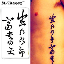 M-theory Temporary Fake Tattoos Body Arts Chinese Words Flash Tatoos Stickers 10.5*6cm Waterproof Bikini Swimsuit Dress Makeup