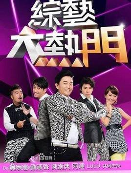 综艺大热门更新至20190918期