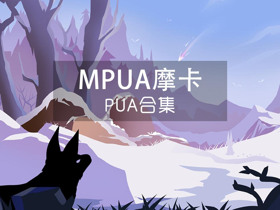 MPUA摩卡课程全集