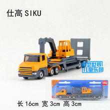SIKU/Die Cast Metal Model/Simulation toy:Platform truck and excavator/Educational children's gift or collection/very small