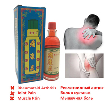 Chinese Herbal Medicine Joint Pain Ointment Privet.balm Liquid Smoke Arthritis, Rheumatism, Myalgia Treatment(China)