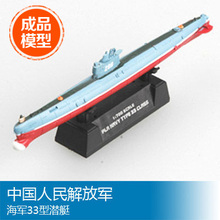 Trumpeter easymodel scale finished model 1/700 Chinese people's Liberation Army Navy type 33 submarine 37322