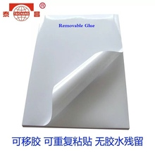 Removable Printing Label Paper Glossy White  stickers, 80 sheets,  Glass / Window /  Furniture stickers for LaserJet Printer