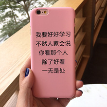 SZYHOME Phone Cases For iPhone 5 5s SE 6 6s 7 Plus Case Pink Funny China Word For Apple iPhone 7 Plus Mobile Phone Cover Case