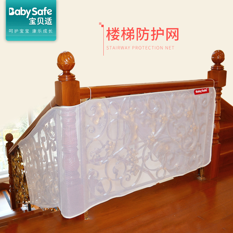 BabySafe stair safety net  77cm*300cm Balcony protective net decoration net Child  stair protection net