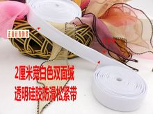 2cm white elastic band strap soft elastic webbing two sides suede for underwear cloth 5meters thickened silicone webbing(China)