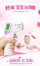 Lcd electronic digital infrared thermometer baby adult medical non-contact forehead body fever for milk reusable hand held(China)