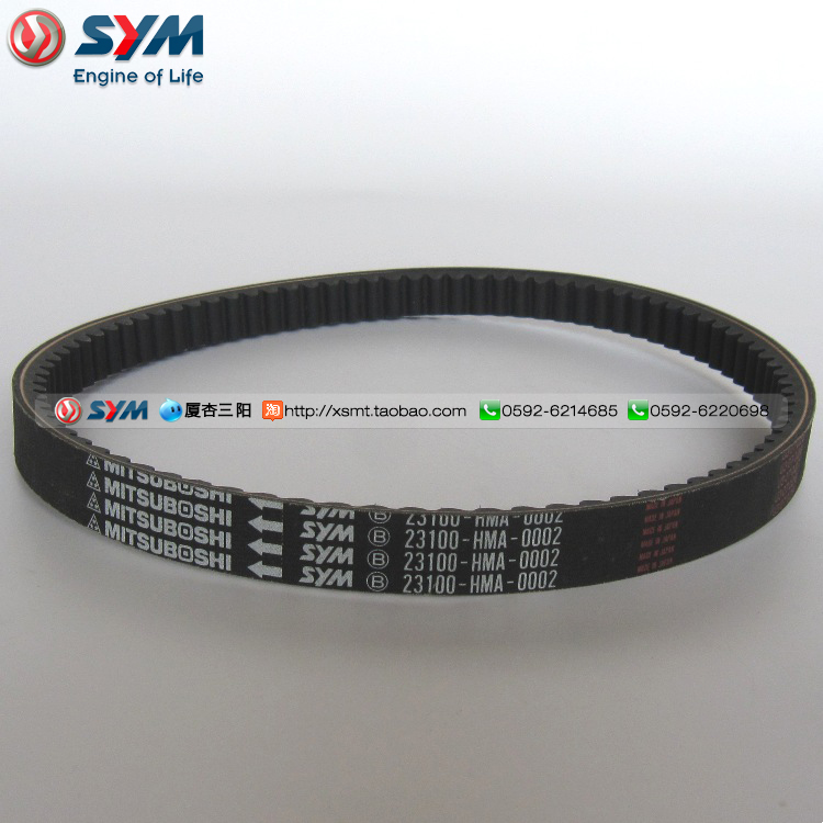 SYM XIASHING Sanyang motorcycle drive belt drive belt import cruise RV250<br><br>Aliexpress