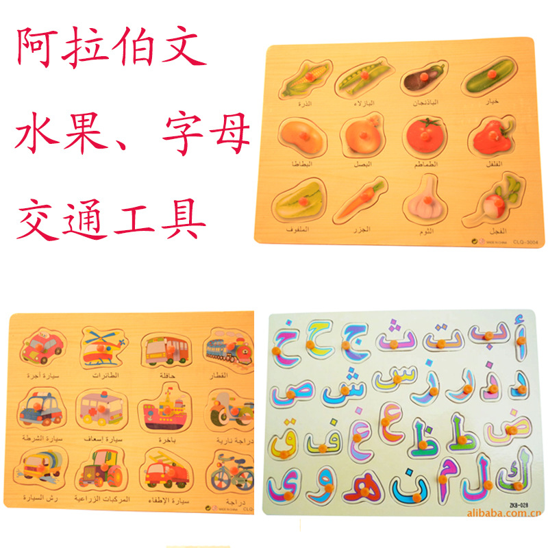 Arabic Alphabet Fruit Transport Jigsaw Puzzle Arabic Children's Educational Wooden Toys Christmas Gift Children Learning Toy(China (Mainland))