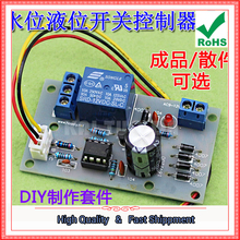 Free Ship 3pcs water level switch sensor water tank tower pool automatic pumping module board electronic diy kit 0.14kg(China)