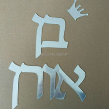 30*20CM Hebrew Doorplate Indication With Number Bird as Pic tAcrylic Mirror Wall Sticker Custom Family Name For Israel Friends