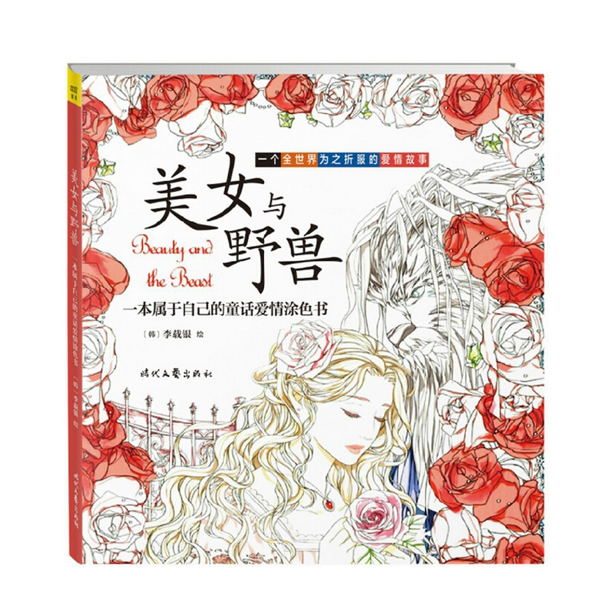 84pages Beauty and The Beast Coloring Book For Adults comic books Relieve Stress Secret Garden Children art coloring books(China (Mainland))