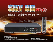 Free shipping SKY HD  FTA BS BS/CS 110 satellite  FTA  free to air ISDB-S  Japan  Wifi PVR  EPG HD mpeg4