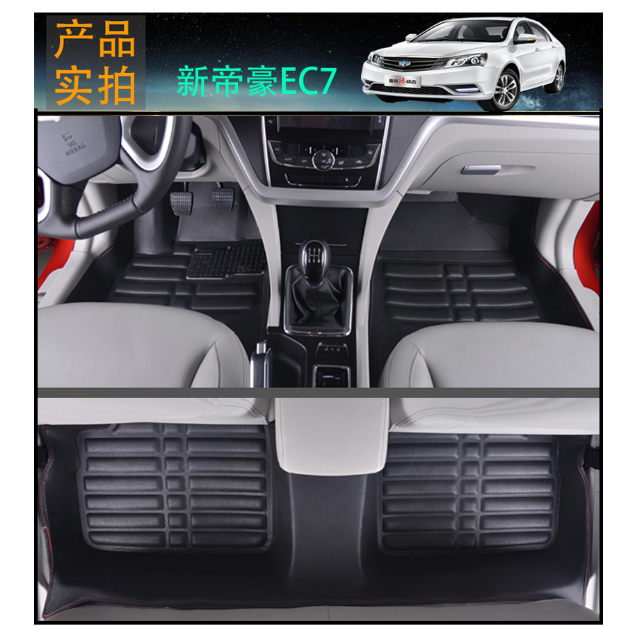 free shipping waterproof fiber leather car floor mat for geely emgrand7 geely emgrand 7 2014-2017<br><br>Aliexpress