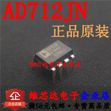 in stock can pay AD712JN AD712 AD