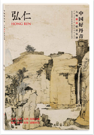 Chinese Painting Masters Album Boutique Copy: Hong Ren<br>