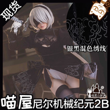 IN STOCK Free Shipping NieR: Automata YoRHa No. 2 Type B 2B Cosplay Costume Halloween Uniform Separate Ver. Dress S M L