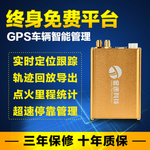 Gold car satellite for gp s locator car anti-theft tracker