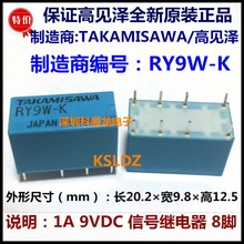 Free shipping lot(5pieces/lot) 100%Original New TAKAMISAWA RY9W-K RY-9W-K 9VDC RY48W-K RY-48W-K 48VDC 8PINS 1A Signal Relay(China)