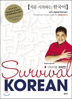 Book Name :  Survival KOREAN - For Learning Korean Study Guide for Beginner<br>