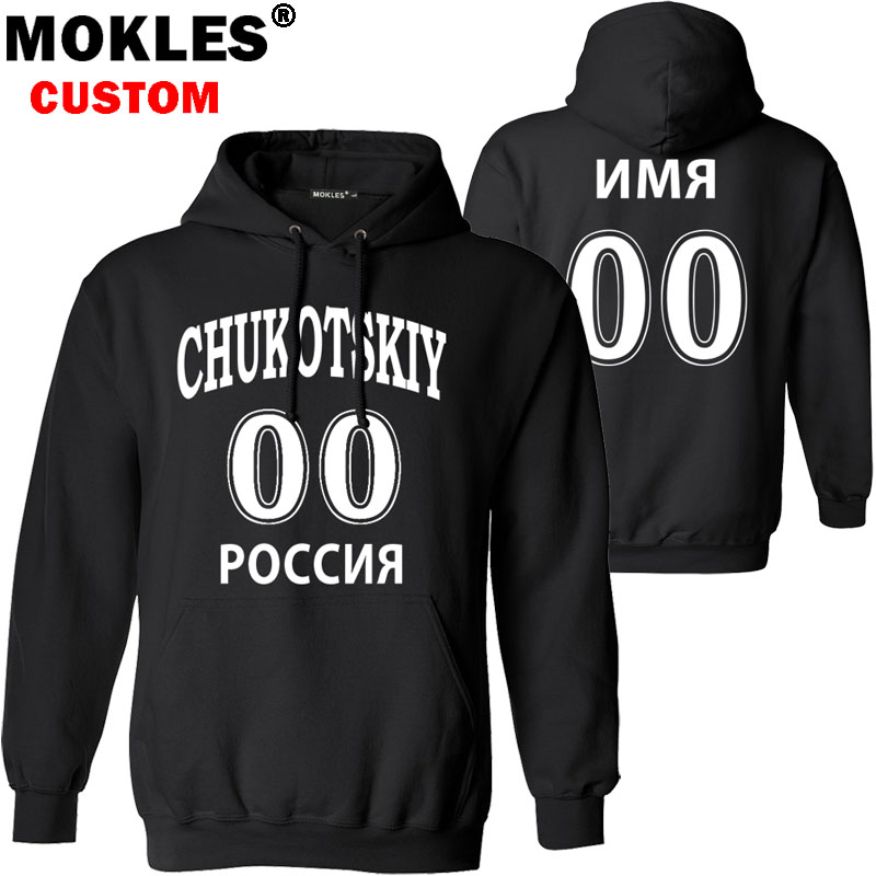 CHUKOTSKIY AVTONOMNYY OKRUG pullover free custom name number winter jersey keep warm russia flag russian federation blue clothes