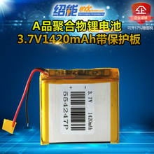 3.7V lithium polymer battery 554247 1420mah navigation Bluetooth speaker children story machine teaching machine Li-ion Cell