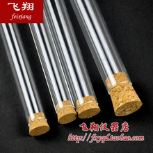 test tube 15 * 150mm with Cork high temperature glass tube chemical experimental equipment