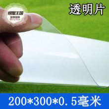 sand table model building materials transparent PVC frosted plastic sheet 0.5mm 20*30cm DIY Handmade material