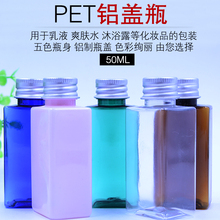 2pcs 50ml square plastic packaging bottles/Screw aluminum cap lotion Shampoo shower gel/travel Sample subpackage empty bottle