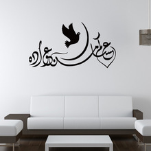 Muslim culture Flying bird wall sticker For Sitting room TV background wall decor sticker Islam Creative poster decor stickers(China)